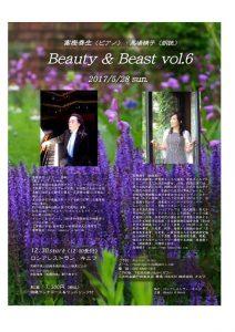 Beauty & Beast vol.6 @ ロシアンレストラン・キエフ