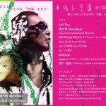 レッズ JIU〜慈雨 vs wasavi「ネぢレ王国その1」