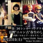 シンガーソングライター富樫ニャン吉春生の調べ vol.2 @ 星屑と三日月