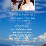 Beauty & Beast vol.7 @ 細見美術館Cafe Cube